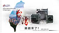 8.13-17 Weichuang sales team will visit Taiwan 0