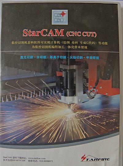 Seanior plasma cutting machine Software support